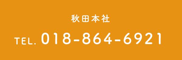 秋田本社 tel.018-864-6921