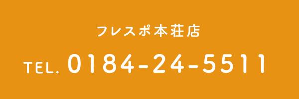 フレスポ本庄店 tel.0184-24-5511