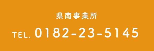 県南事業所 tel.0182-23-5145
